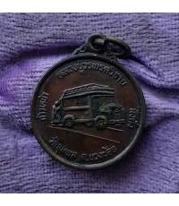พระเหรียญเล็ก หลวงปู่วรพรต วัดจุมพล เยียบรถกระดก 5 ปี 2538 จ.ของแก่น สภาพสวย