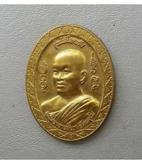 พระเหรียญเนื้อผาบาตรหลวงพ่อนก วัดเขาบังเหย  จ.ชัยภูมิ สภาพสวย