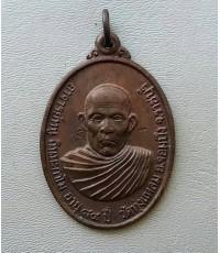พระเหรียญหลวงพ่อหนู  วัดทุ่งแหลม หลังหนุมาน  ปี 2523 จ.ราชบุรี