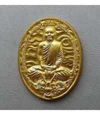 พระเหรียญเนื้อผาบาตรหลวงพ่อนก วัดเขาบังเหยหลังมังกร จ.ชัยภูมิ ปี 2556 สภาพสวย
