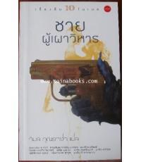 หนังสือ ผู้ชายผู้เผาวิหาร /วิมล กุณราชา แปล