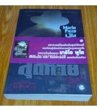 หนังสือ เจ้าพ่อคนสุดท้าย /มาริโอ ฟูโซ /ก้อง พาหุรักษ์ แปล