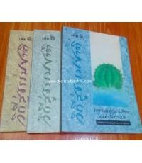 หนังสือวิถีสู่ธรรมชาติ /มาซาโนบุ ฟูฏูโอกะ /นวลคำ จันภา