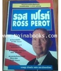 รอส เปโรห์ Ross Perot - เจษฏา อ่ำแก้ว