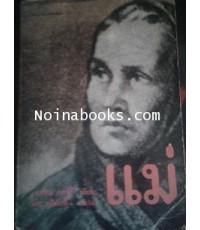 หนังสือแม่ แมกซิม กอร์กี้ /จิตร ภูมิศักดิ์ แปล
