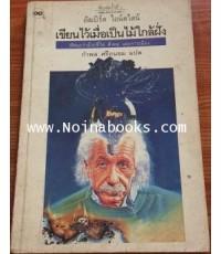 หนังสือเขียนไว้เมื่อเป็นไม้ใกล้ฝั่ง /อัลเบิร์ต ไอน์สไตน์ /กำพล ศรีถนอม แปล