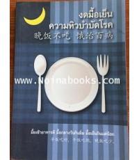 หนังสืองดมื้อเย็นร ความหิวบำบัดโรค