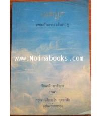 หนังสือ เมฆฑูต /รัตนกวี กาลิทาส รจนา/ กรุณา เรืองอุไร กุศลาสัย แปลร้อยกรอง