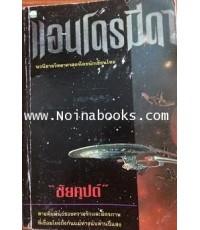 หนังสือ แอนโดรมีดา /ชัยคุปต์