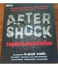 หนังสือ วิกฤติการเงินสะท้านโลก /ดร. ศุภวุฒิ สายเชื้อ