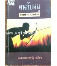 หนังสือ คนกับหมู กาเปากู ปาปวน /รองศาสตราจารย์ ชนัญ วงษ์วิภาค