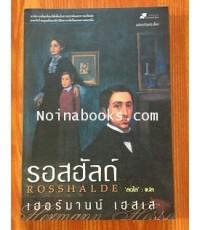 หนังสือ รอสฮัลด์ /เฮอร์มานน์ เฮสเส /สดใส แปล