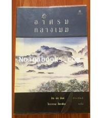 หนังสือ อาศรมกลางเมฆ /ติช นัท ฮันห์ /ไกรวรรณ สีดาฟอง