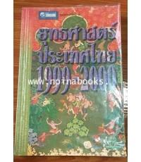 หนังสือ ยุทธศาสตร์ประเทศไทย1999-2000