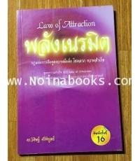หนังสือ พลังเนรมิต /ดร.วิศิษฐ์ ศรีพิบูลย์