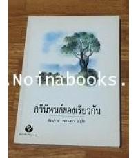 หนังสือ กวีนิพนธ์ ของเรียวกัน/สมภาร พรมทา แปล