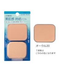 Pre-order : Shiseido Selfit Foundation Powder SPF20 PA++ 13g. ~ no.20 รีฟิล