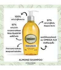 *พร้อมส่ง* L\'Occitane Almond Shampoo 240ml.