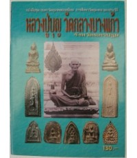 หนังสือ หลวงปู่บุญวัดกลางบางแก้ว จังหวัดนครปฐม (พ.098)