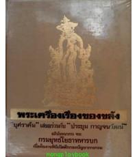 หนังสือ พระเครื่องเรื่องของขลัง ของ ประชุม กาญจนวัฒน์
