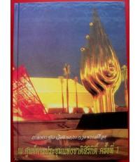 หนังสือ ภาพพระชนะเลิศงานประกวดพระเครื่อง ณ ศูนย์ประชุมแห่งชาติสิริกิติ์ ครั้งที่1