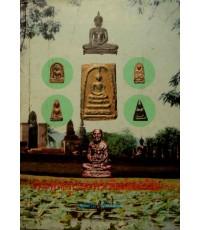 หนังสือ พระพุทธรูปและพระพิมพ์ยอดนิยม ของ บุญเสริม ศรีภิรมย์