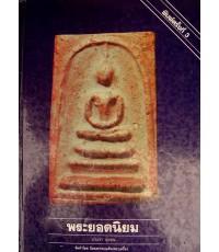 หนังสือ พระยอดนิยม ของอาจารย์ ประจำ อู่อรุณ จัดพิมพ์โดยนิตยสารคเณศ์พรพระเครื่อง
