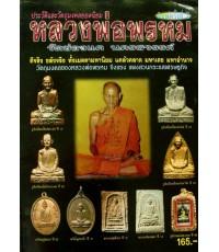หนังสือ ประวัติและวัตถุมงคลยอดนิยม หลวงพ่อพรหม วัดช่องแค(พ.095)
