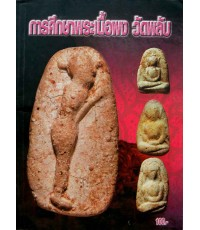 หนังสือ การศึกษาพระเนื้อผง วัดพลับ (พ.093)