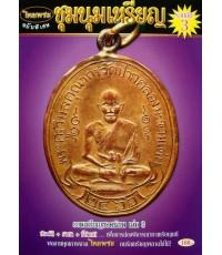 หนังสือไทยพระ ชุมนุมเหรียญ รวมฮิตเล่ม 3