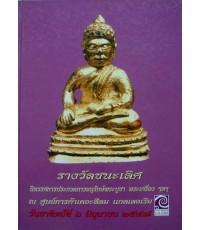 หนังสือพระรวมภาพพระบูชา-พระเครื่องยอดนิยม งานเดอะสีลมแกลเลอเรีย