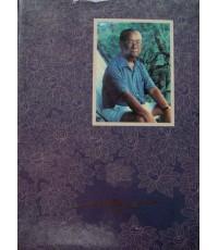 หนังสือ ที่ระลึกงานศพ ศาสตราจารย์ กำธร พันธุลาภ