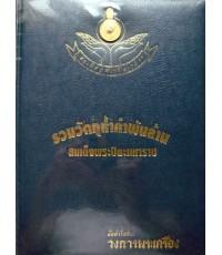หนังสือ รวมวัตถุล้ำค่าพันล้าน สมเด็จพระปิยะมหาราช จัดทำโดย วงการพระเครื่อง