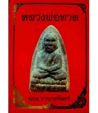 หนังสือ หลวงพ่อทวด ของ ฉ่อย ท่าพระจันทร์ เล่มแดง