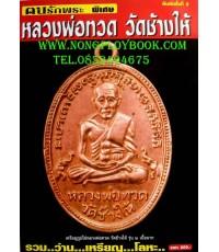 หนังสือ คนรักพระหลวงพ่อทวด วัดช้างให้รวม ว่าน เหรียญ โลหะ จัดพิมพ์ครั้งที่ 2