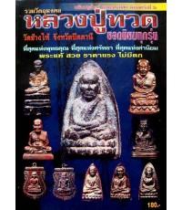 หนังสือรวมวัตถุมงคลหลวงปู่ทวดยอดนิยมทุกรุ่น(188)