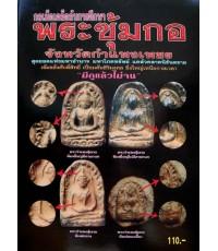 หนังสือ กลเม็ดเคล็ดลับการศึกษา พระซุ้มกอ กำแพงเพชร