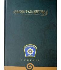 หนังสือ อมตะพระสยาม โดยตำรวจภูธรภาค 2