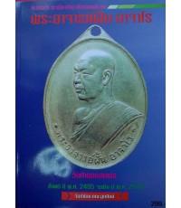 หนังสือ ประว้ติการสร้างพระเครื่อง-เหรียญ-เครื่องรางของขลัง ของ พระอาจารย์ฝั้น อาจาโร