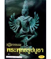 หนังสือ ปฎิมากรรม พระพุทธรูปบูชา ของ อ.คีโท ถั่วทอง เล่ม1