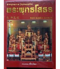 หนังสือ สารานุกรมภาพ วัตถุมงคลยอดนิยม พระพุทธโสธร เรียบเรียงโดย คีโท ถั่วทอง