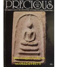 PRECIOUS  VOL.4 AUGUST 1995