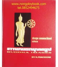 หนังสือภาพพระพุทธรูป ของ ประชุมกาญจนวัฒน์