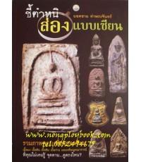 หนังสือชี้ตำหนิส่องแบบเซียน โดยยอดชายท่าพระจันทร์