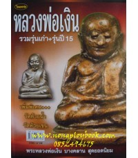 หนังสือไทยพระหลวงพ่อเงิน รวมรุ่นเก่า+รุ่นปี 15 รวม 2 เล่มสุดคุ้ม