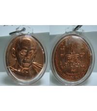 เหรียญรูปไข่เนื้อทองแดง ลพ.สวัสดิ์ วัดศาลาปูน อยุธยา (พร้อมเลี่ยมกรอบอคิลิค)