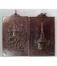 เหรียญพระฤาษีตาไฟ ปราบมาร เนื้อทองแดงรมมันปู  หลวงพ่อสามชัย วัดดอนกระดี่ อ่างทอง