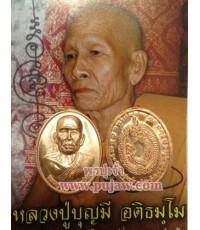 เหรียญ เนื้อทองแดง หลวงปู่บุญมี วัดป่าเทพนิมิตร ชัยภูมิ
