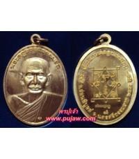 เหรียญรูปเหมือน เนื้อทองแดง รุ่นเทพนิมิตร พ่อท่านซัง วัดวัวหลุง