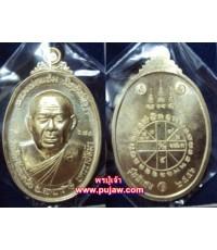 เหรียญรุ่นพิเศษ 2556 หลังยันต์ดวงชาตะ เนื้ออัลปาก้า หลวงพ่อแช่ม วัดสำนักตะคร้อ นคร